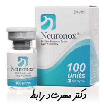 neuronox - تزریق انواع بوتاکس صورت